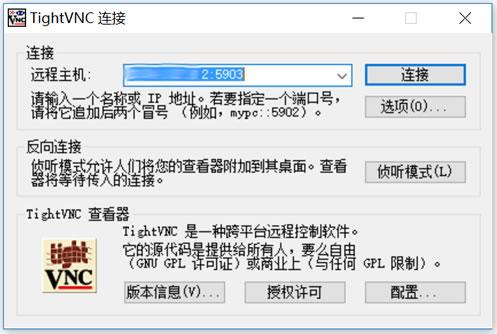 连接远程VNC桌面