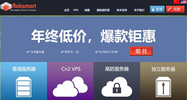 RAKsmart 四月优惠 - 站群服务器买一送一/日本VPS半价优惠